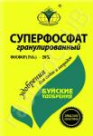 Фосфаты однозамещенные водорастворимые