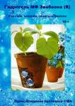 Материалы для защиты растений и ирригации