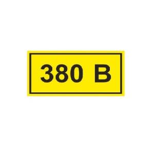 Купить знаки по электробезопасности воронеж охрана труда электробезопасность - вводный инструктаж