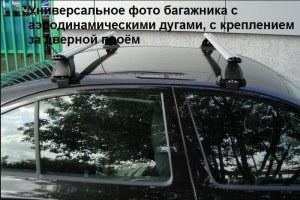 Багажная система lux с дугами 1,2м аэро-классик (53мм) для а/м kia rio iii sedan 2020-2020, с креплением за дверной проём 840163