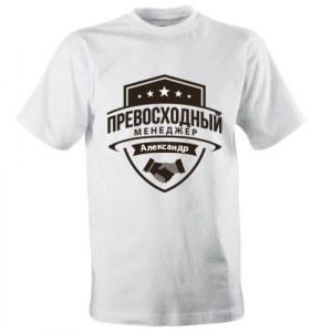d4bc0213 Именная футболка «Превосходный менеджер»