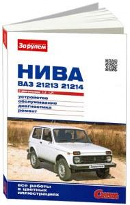 Книга ВАЗ 21213, 21214 Нива с 1993, рестайлинг с 2002 бензин. цветные фото. Руководство по ремонту и эксплуатации автомобиля. За Рулем