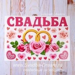 157d92f1c23a4 Комплект свадебных плакатов на машину с розами 18 шт.