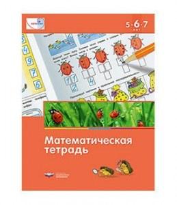 новикова математика в детском саду 6-7 лет конспекты занятий скачать