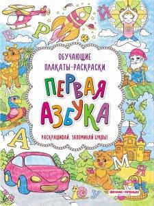 книжки раскраски купить в челябинске от 14 руб