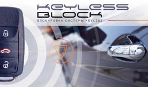 Keyless Block Защита автомобиля с системой бесключевого доступа